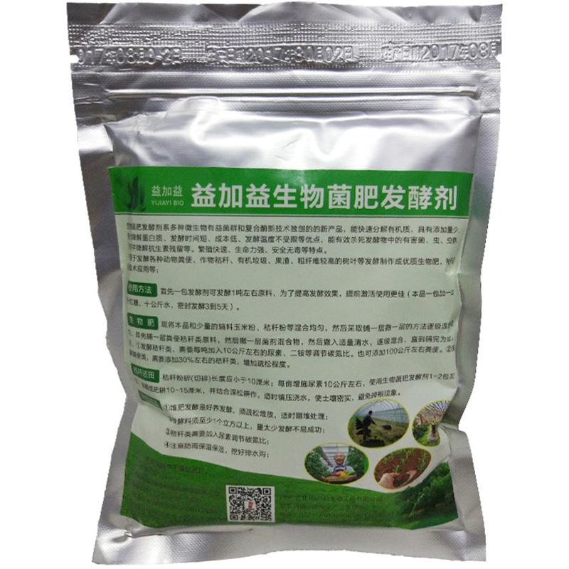 堆肥快速腐熟剂通用生物em菌种秸秆鸡粪农家肥料粪便有机肥发酵剂